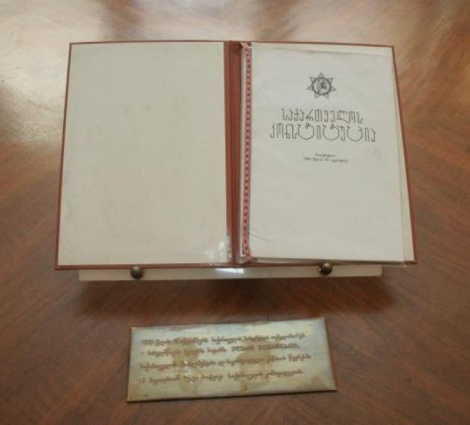 constitution of georgia  country
