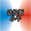 DAL Logo ZhWN.png
