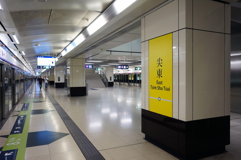 East Tsim Sha Tsui station