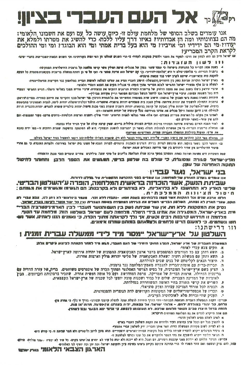 Talk:Jewish insurgency in Mandatory Palestine/Archive 1