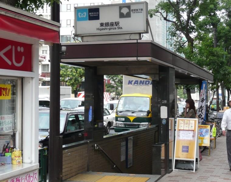 Хигаси-Гиндза (станция)