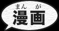 Image:Logo serie manga.png