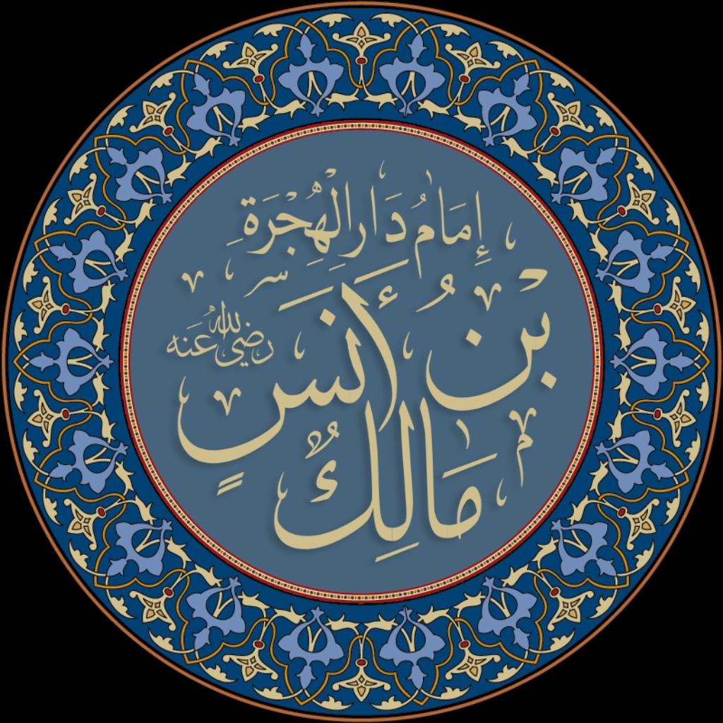 سيرة الأئمة الأربعة : الإمام مالك لفضيلة الدكتور محمد راتب النابلسي  Malik_Bin_Anas_Name