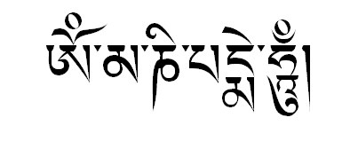Om Mani Padme Hum in Tibetan script. Image created by Yeshe Nyima, from French Wikipedia.
