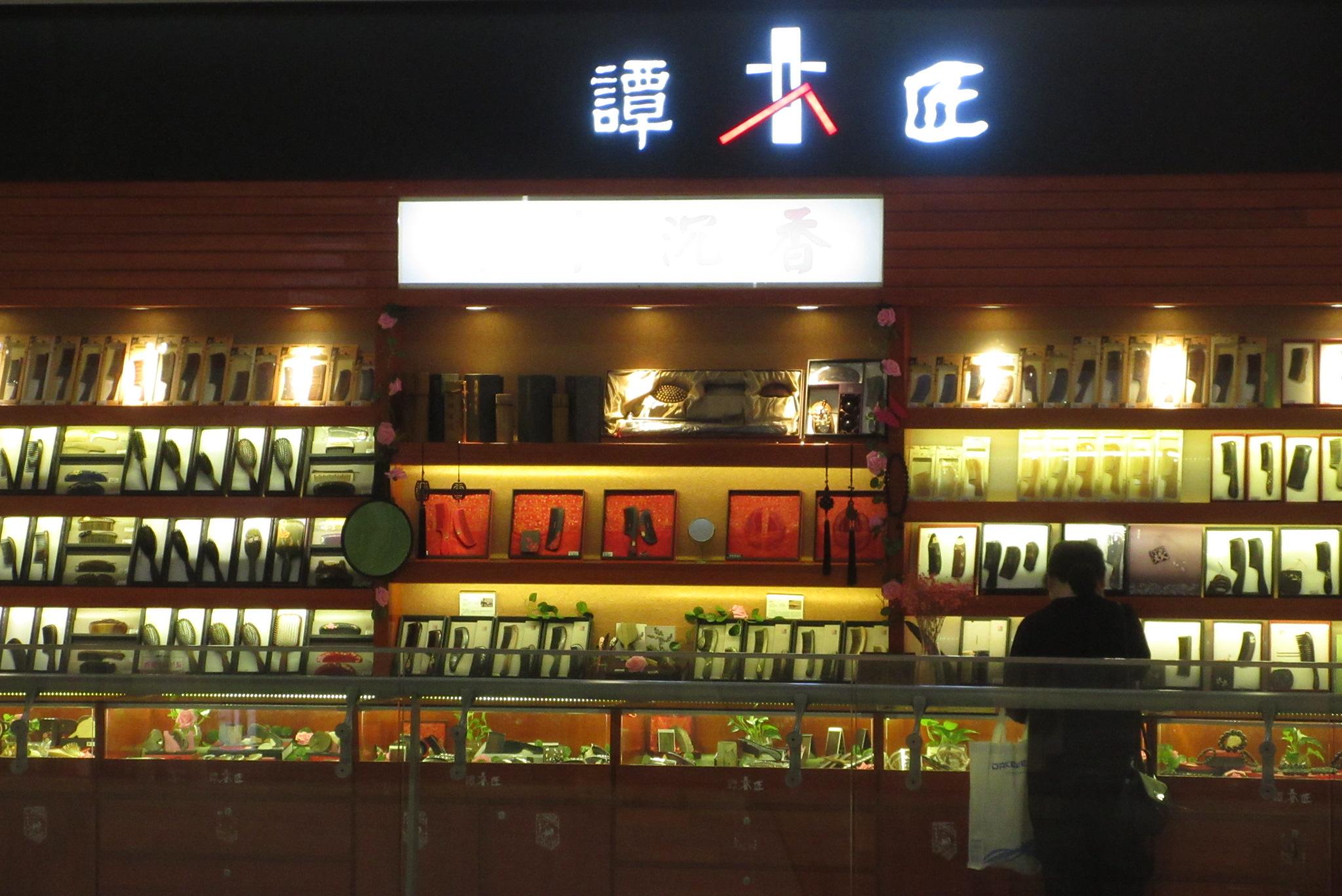 File:SZ 深圳 Shenzhen 蛇口 Shekou 花園城市中心 Garden City Center ...