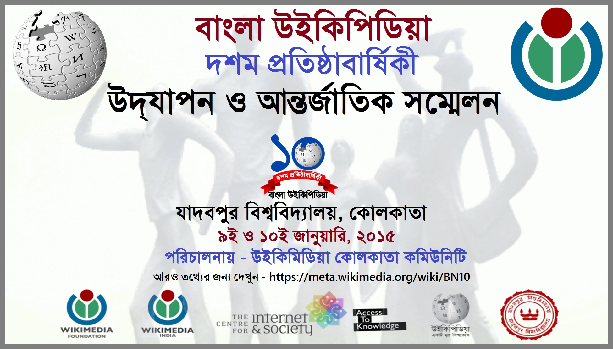 Filebengali wikipedia 10th anniversary celebration 2015 filebengali wikipedia 10th anniversary celebration 2015 invitation card in bengalig stopboris Choice Image