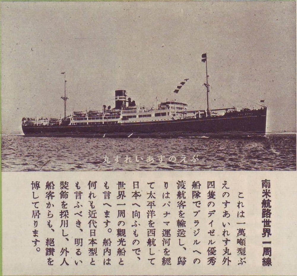 Buenos_Aires_Maru_pamphlet2.JPG