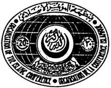Cairo Declaration on Human Rights in Islam Page 2 seal.jpg
