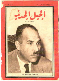 Fathy Radwan 1953 al-Gil al-Gadid magazine as Minister of Public media.jpg