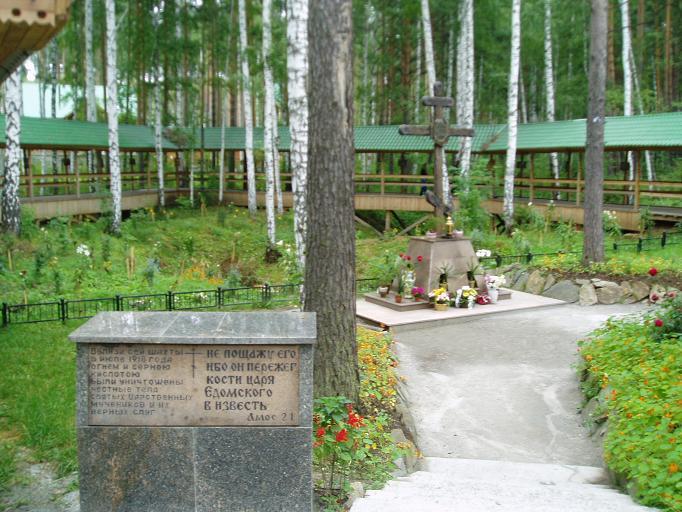 File:Ganina Jama monument.jpg
