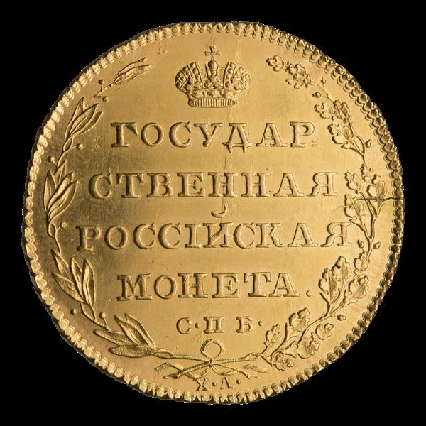 File:INC-920-r Пять рублей 1804 г. Александр I (реверс).png