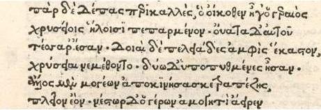 Datei:Ilias 11, 632-637 in der Handschrift v. Bernhard Nerlius.JPG