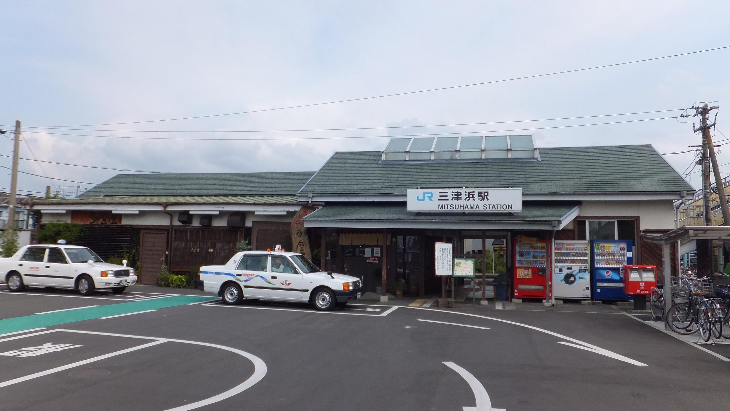미쓰하마 역