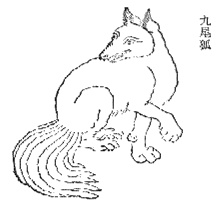 Illustration of a nine-tailed fox from the Qing edition of the Shanhaijing.