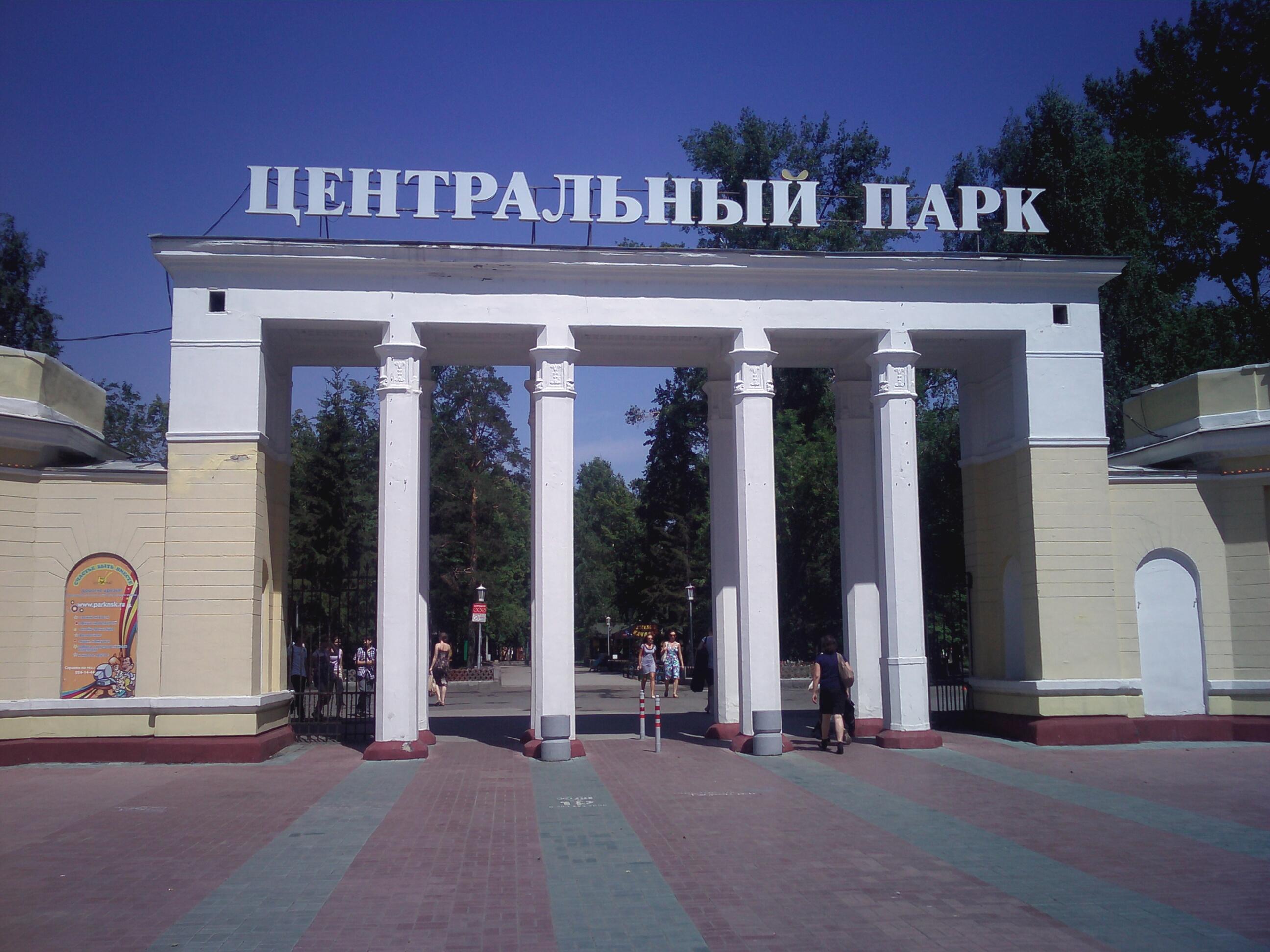 Центральный парк новосибирск картинки