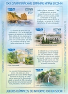 Stamp of Russia 2012 № 1580-1583 Sp.jpg