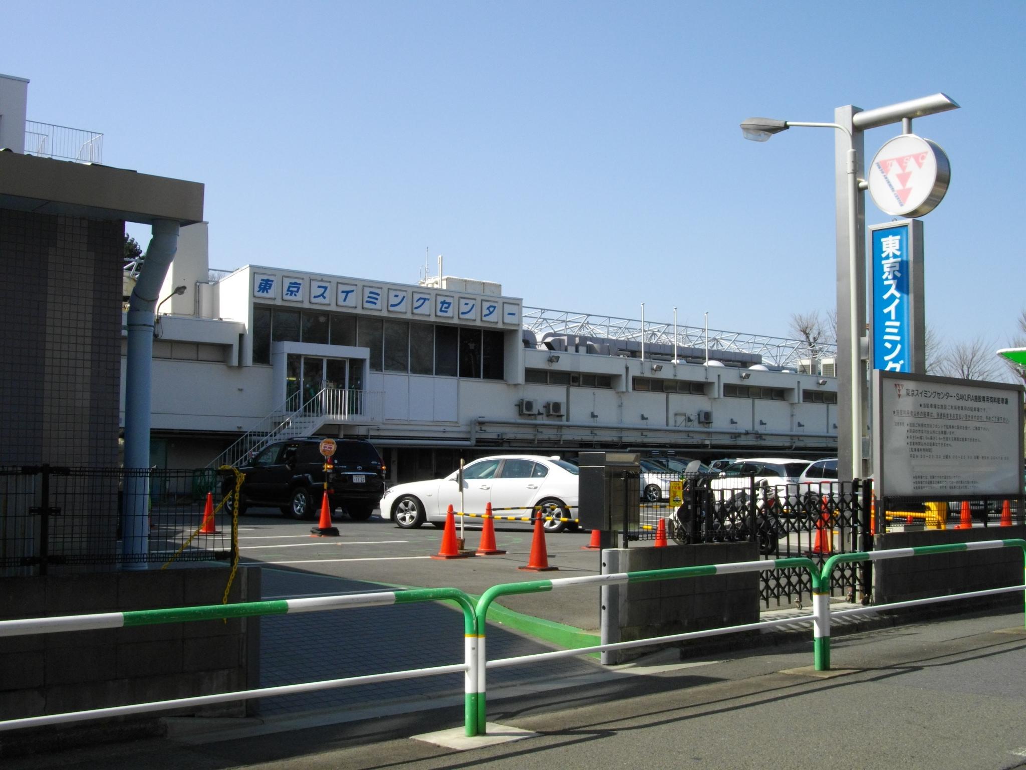 スイミング センター 東京