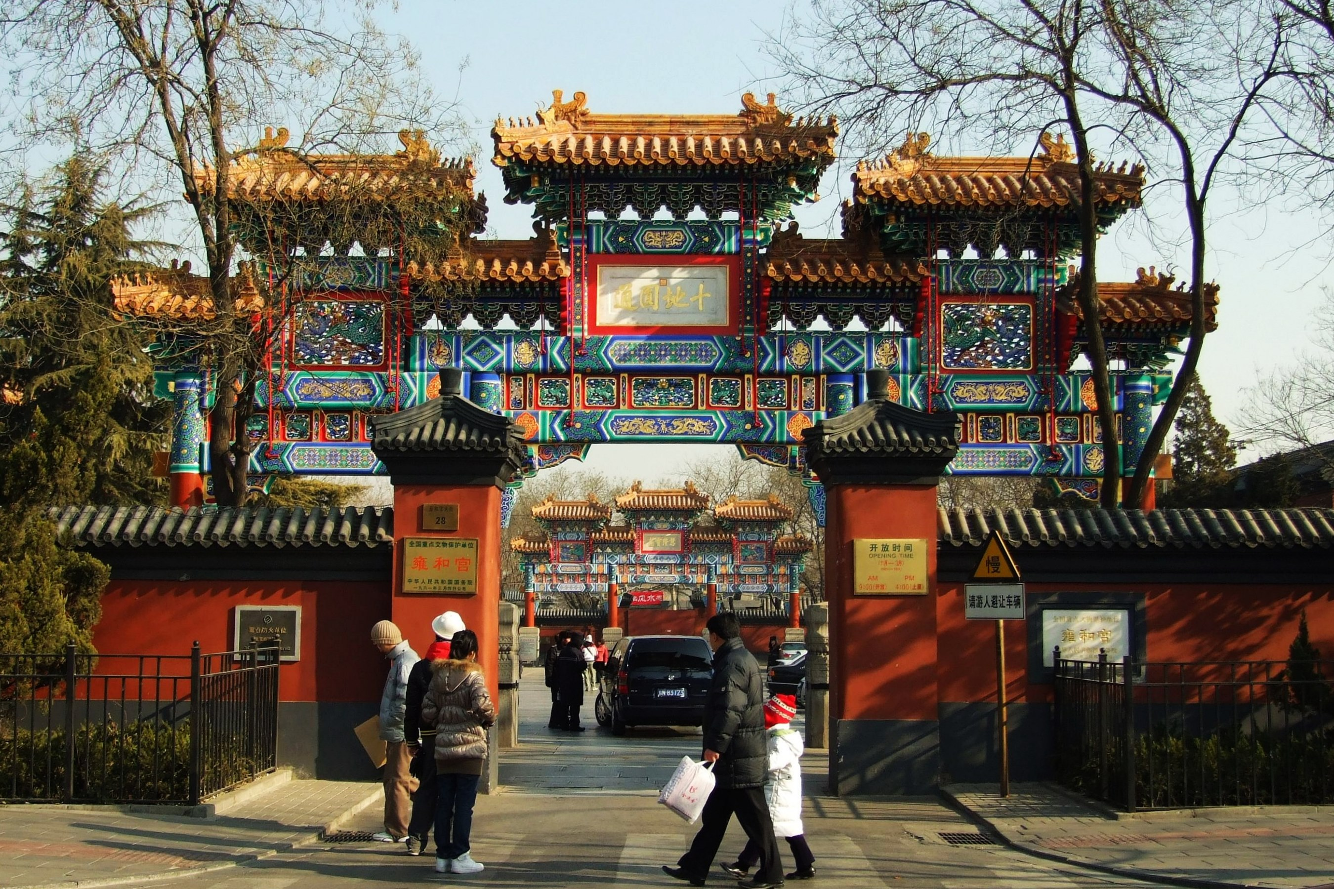 https://upload.wikimedia.org/wikipedia/commons/0/05/Yonghe_Temple_entrance.jpg