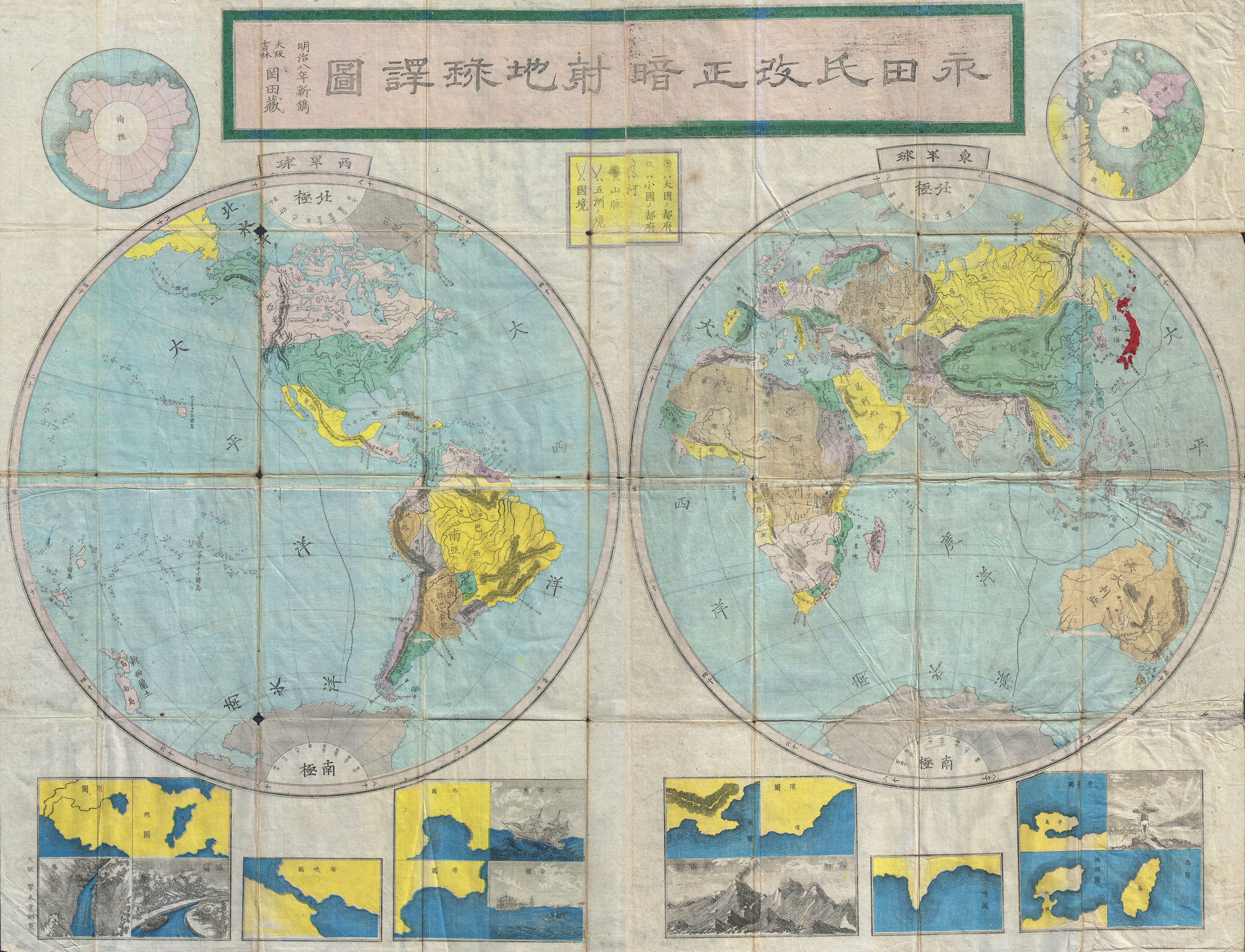 File1875 meiji 8 japanese map of the world geographicus world file1875 meiji 8 japanese map of the world geographicus world meiji8 gumiabroncs Gallery