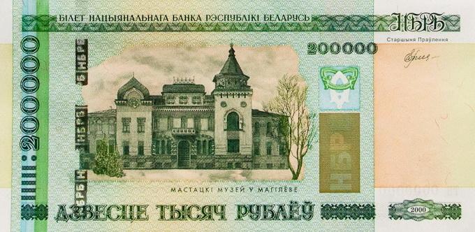 200 рублей россии в белорусские 5 копеек 2012 украина
