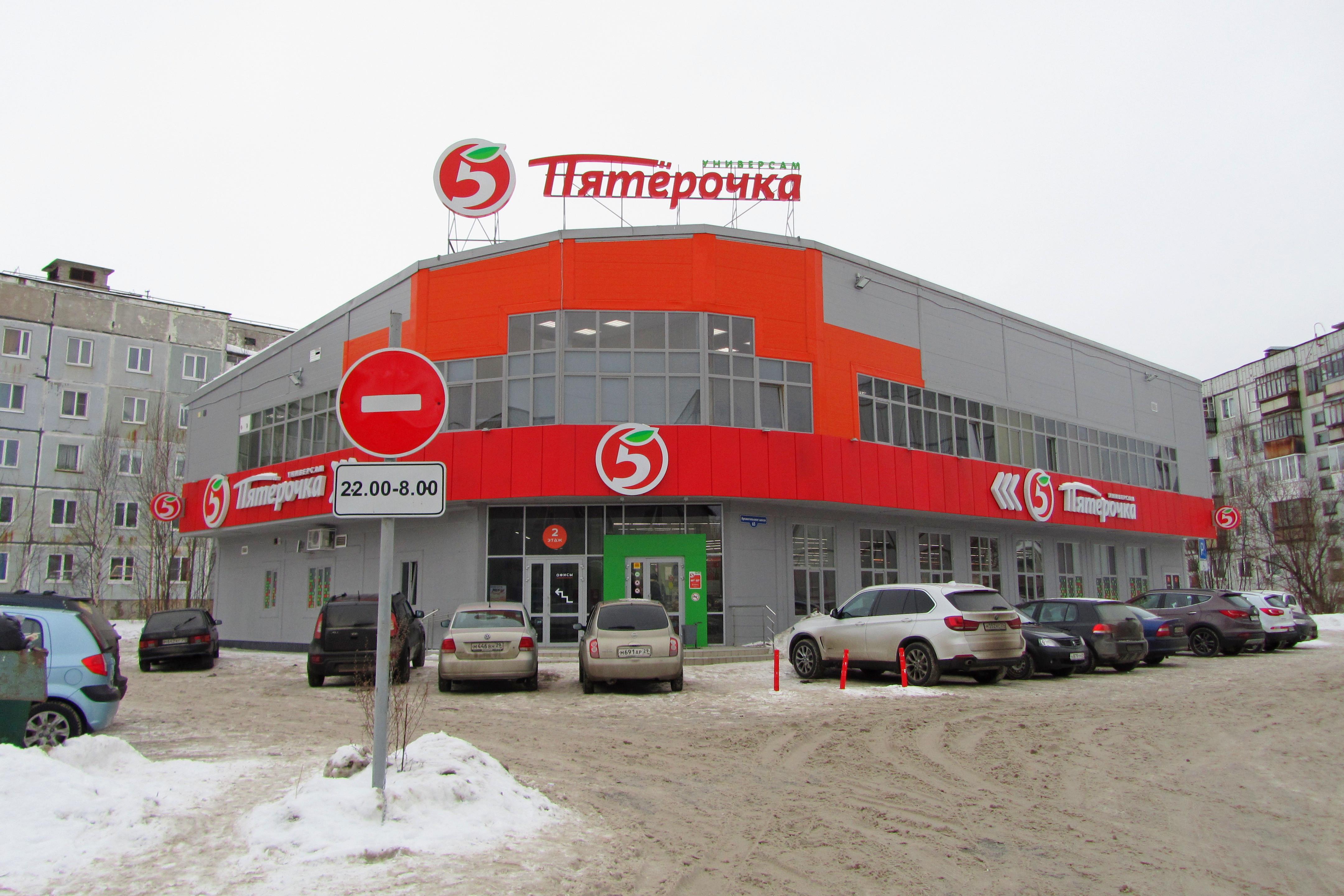 Image result for пятёрочка