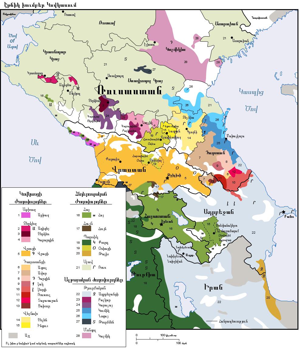 Armenian Ethnic Groups 53