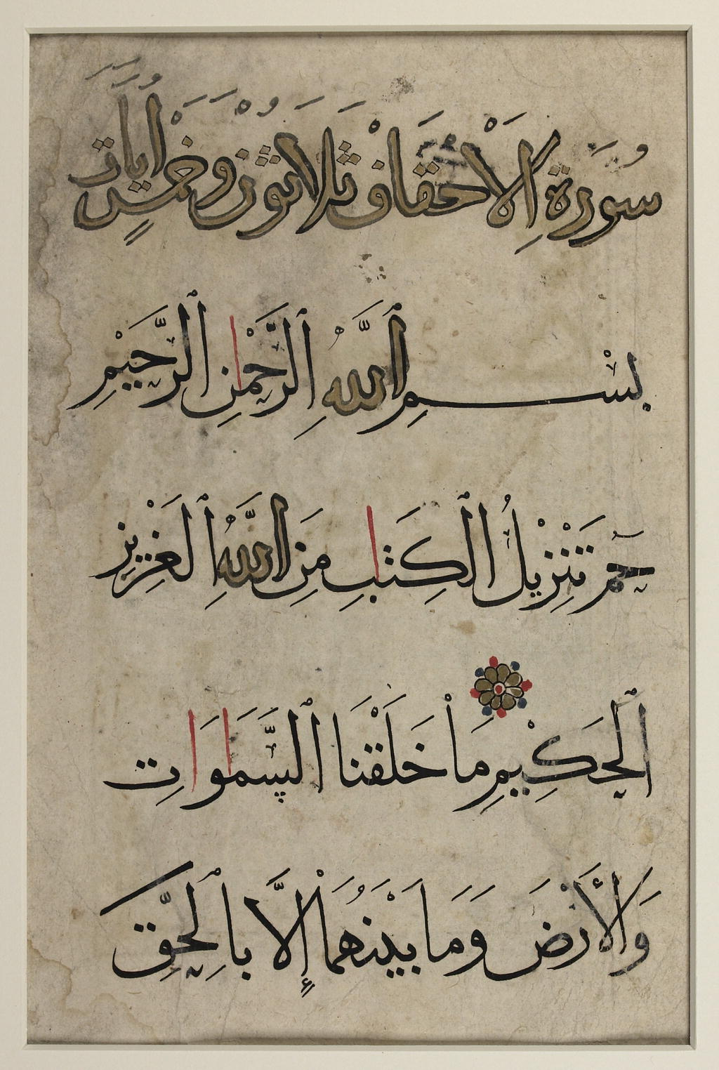 Surah Al Ahqaf Wikipedia Bahasa Indonesia Ensiklopedia Bebas