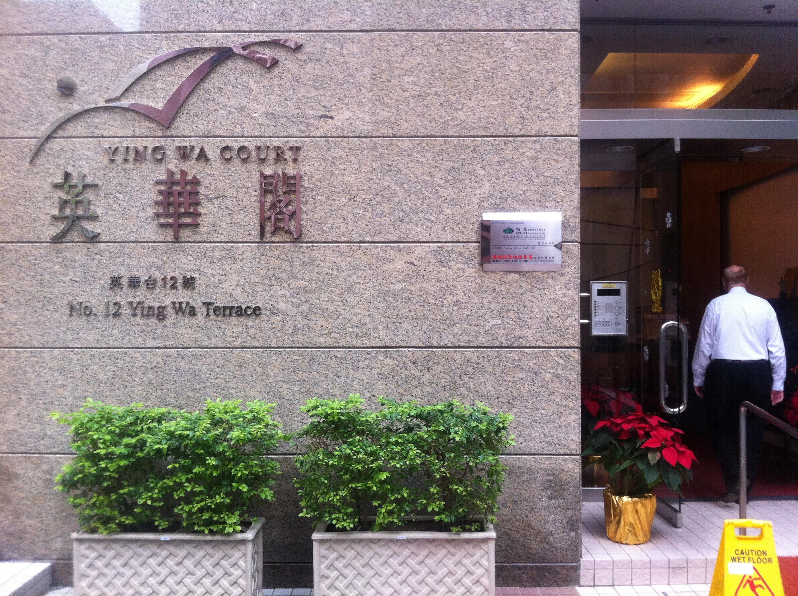 File hk sai ying pun 12 ying wa terrace ying wah for 1 ying fai terrace