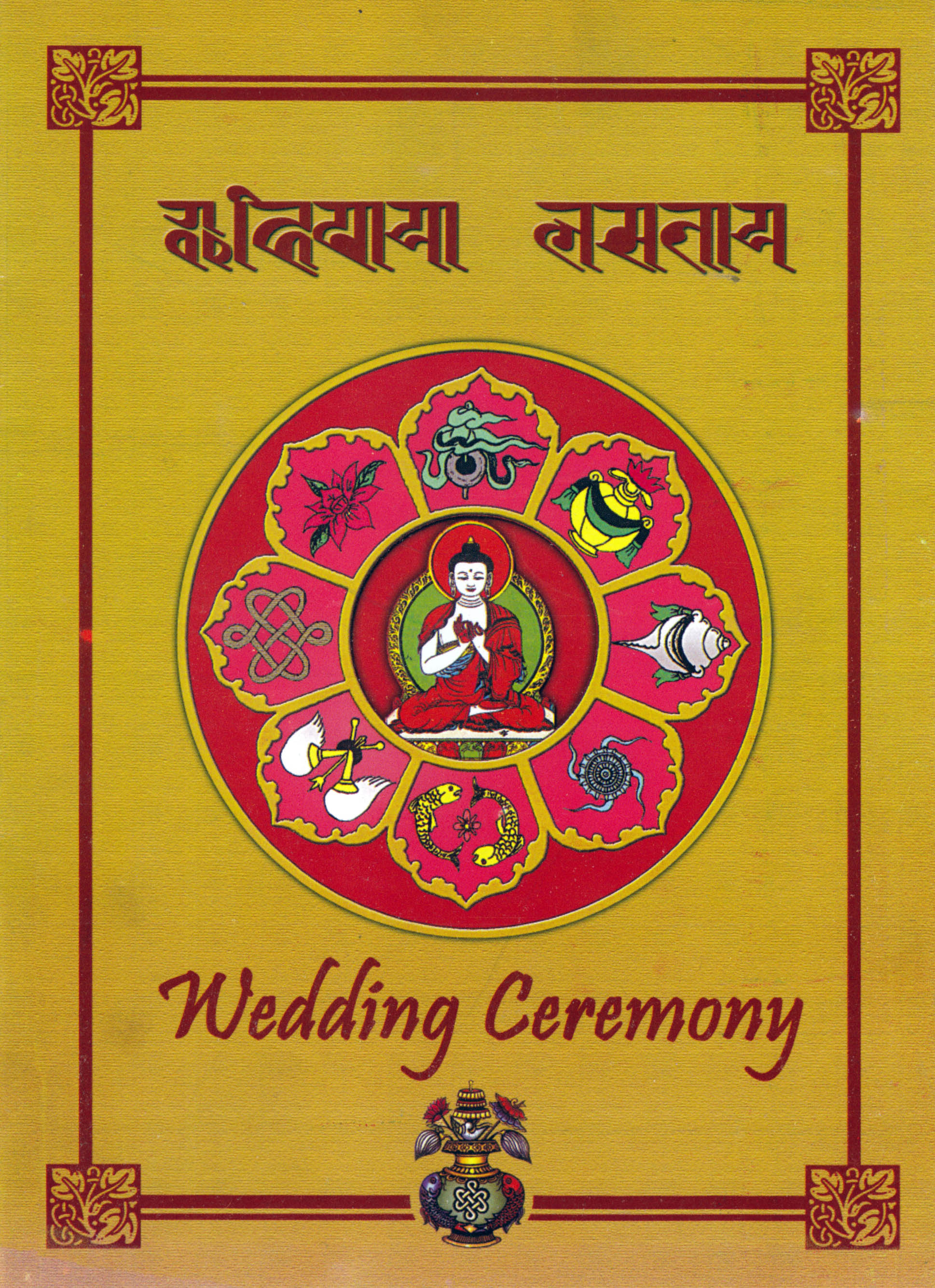 File:Invitation card.jpg - Wikimedia Commons