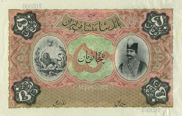 File:IranP7s-50tomans-ND-donatedjs f.jpg