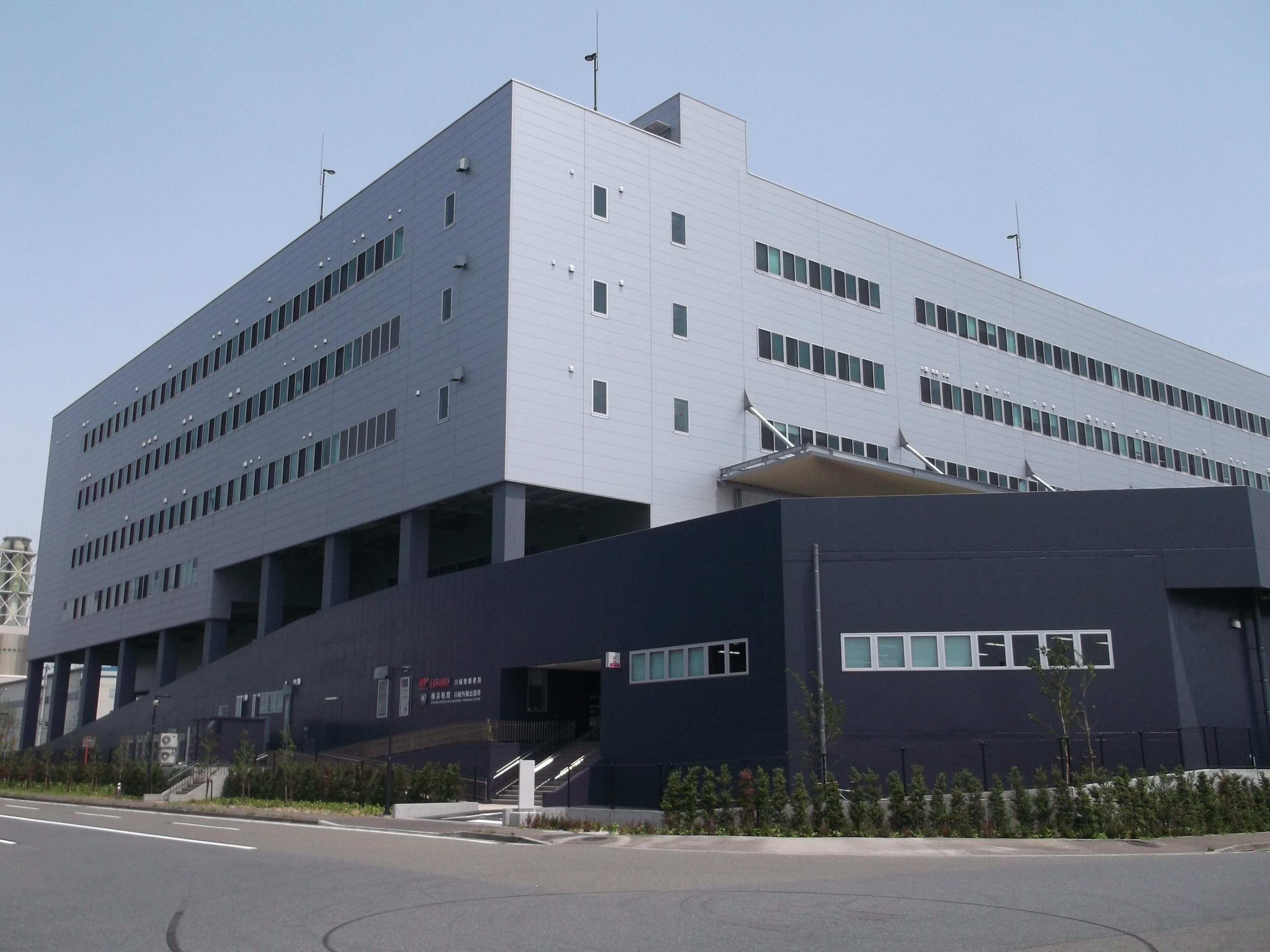 川崎東郵便局 - Wikipedia