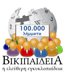 Proposed Greek Wikipedia 100000 articles - proposal G1.png
