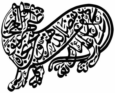 File:Shiite Calligraphy symbolising Ali as Tiger of God.png