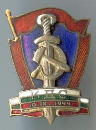 Спецслужбы Восточного блока. Комитет Государственной Безопасности Болгарии.