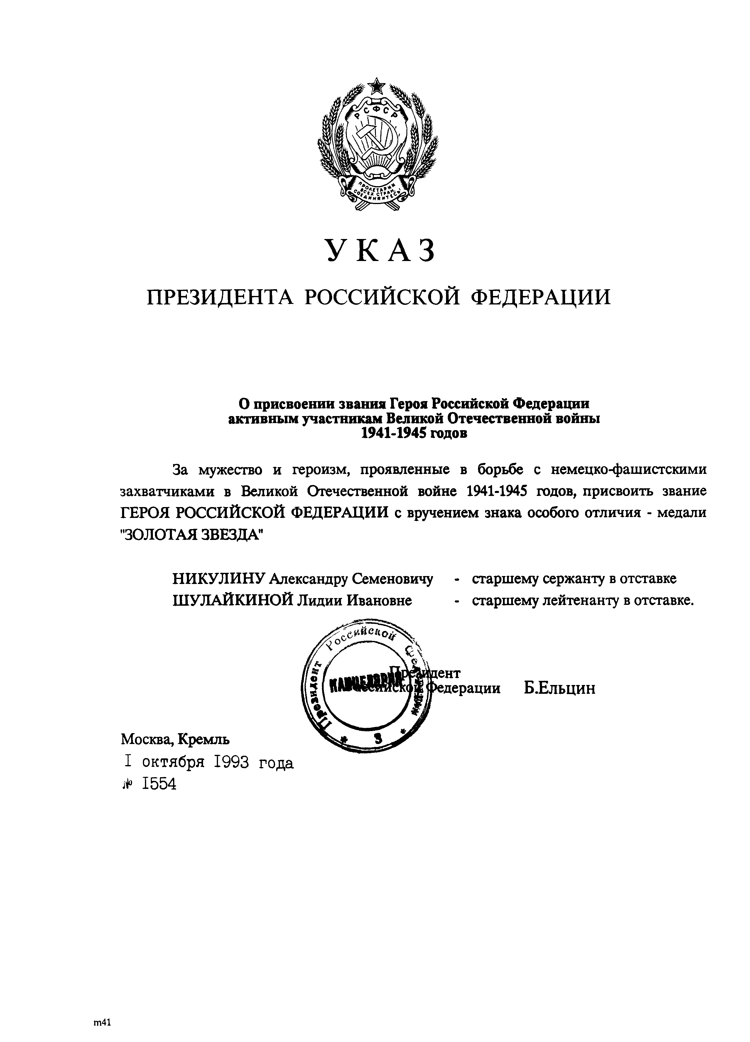01 рф: