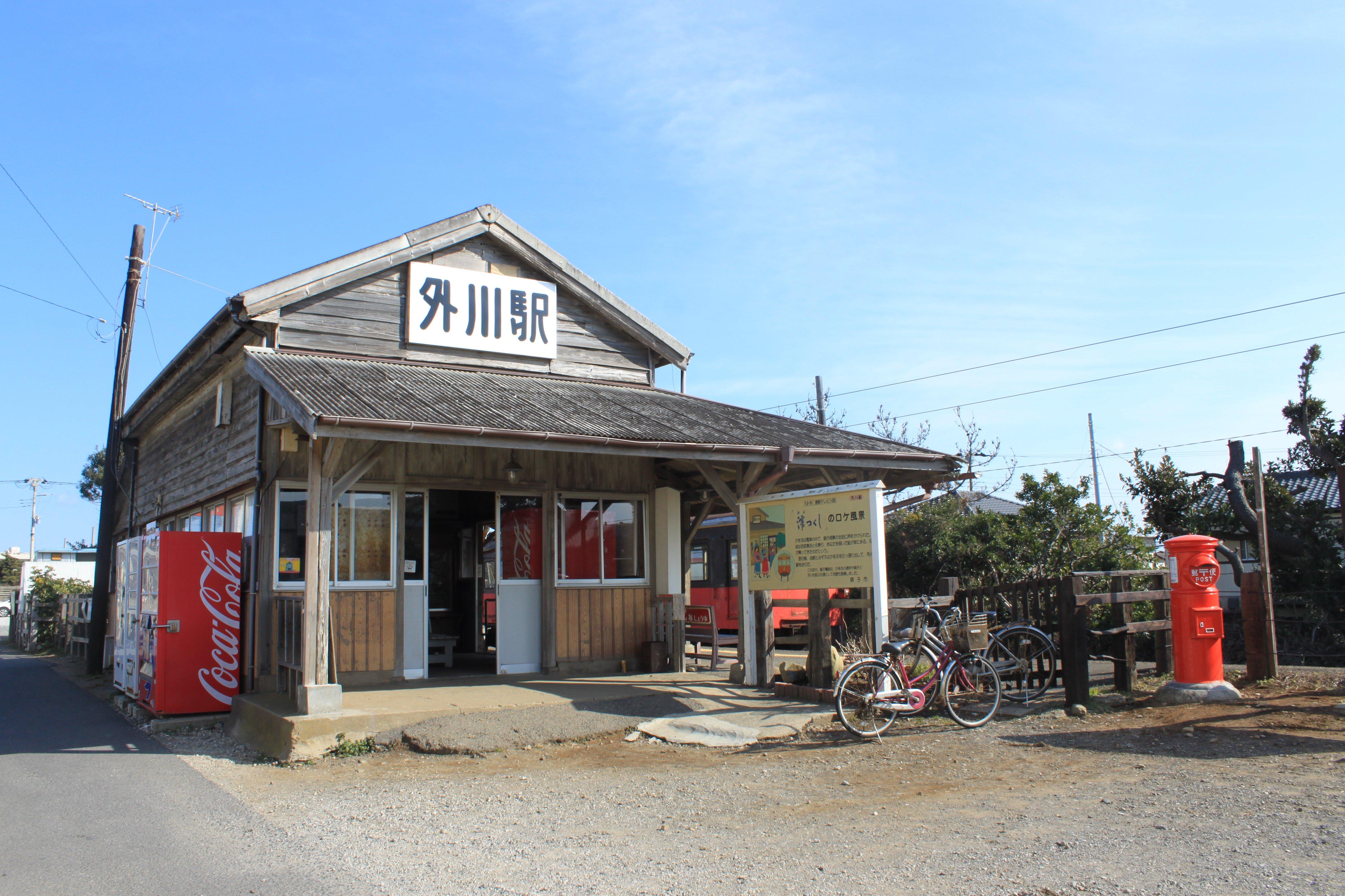 外川駅 - panoramio (1).jpg