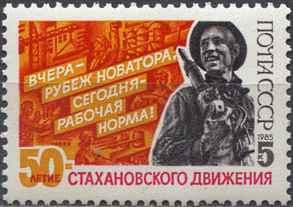 Alekséi Stajánov, en un sello soviético.