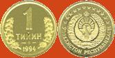 File:1 Tiin UZ 1994.png