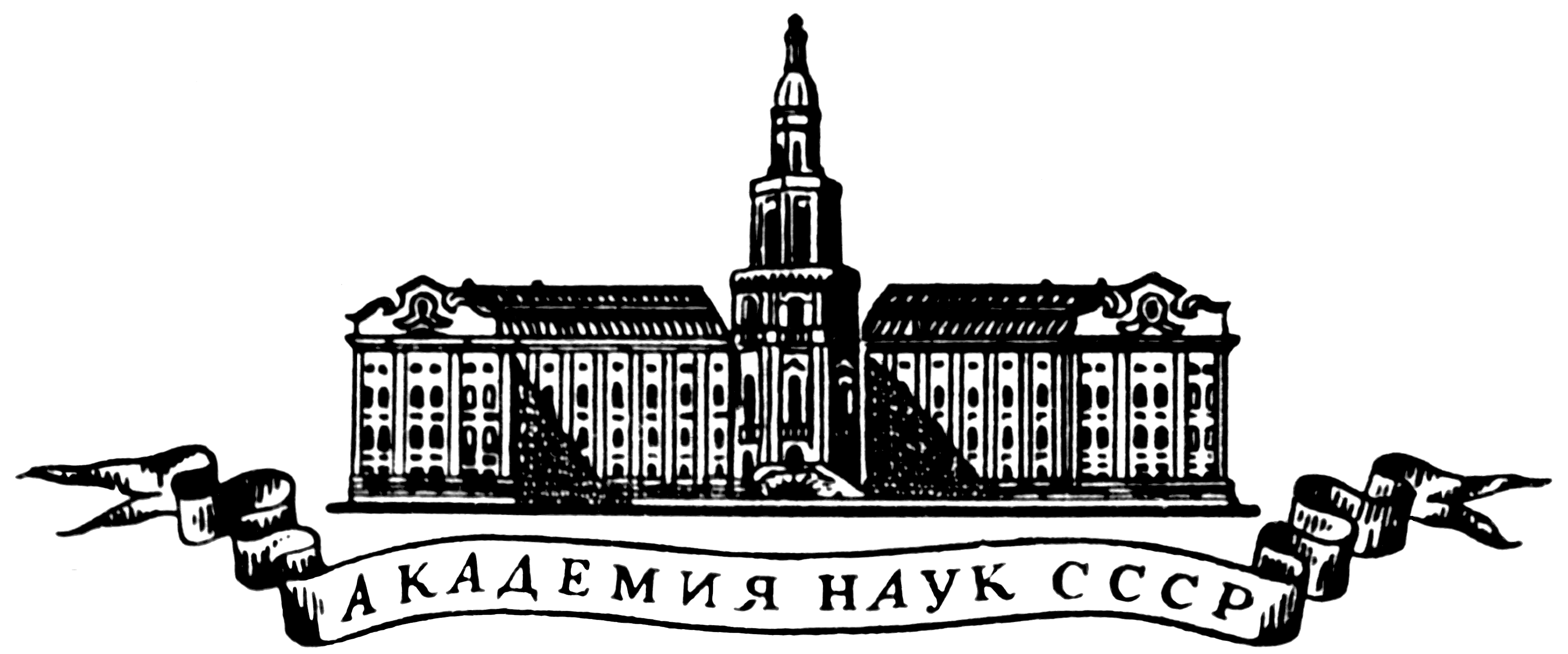 Academy-of-Sciences-USSR-logo.png
