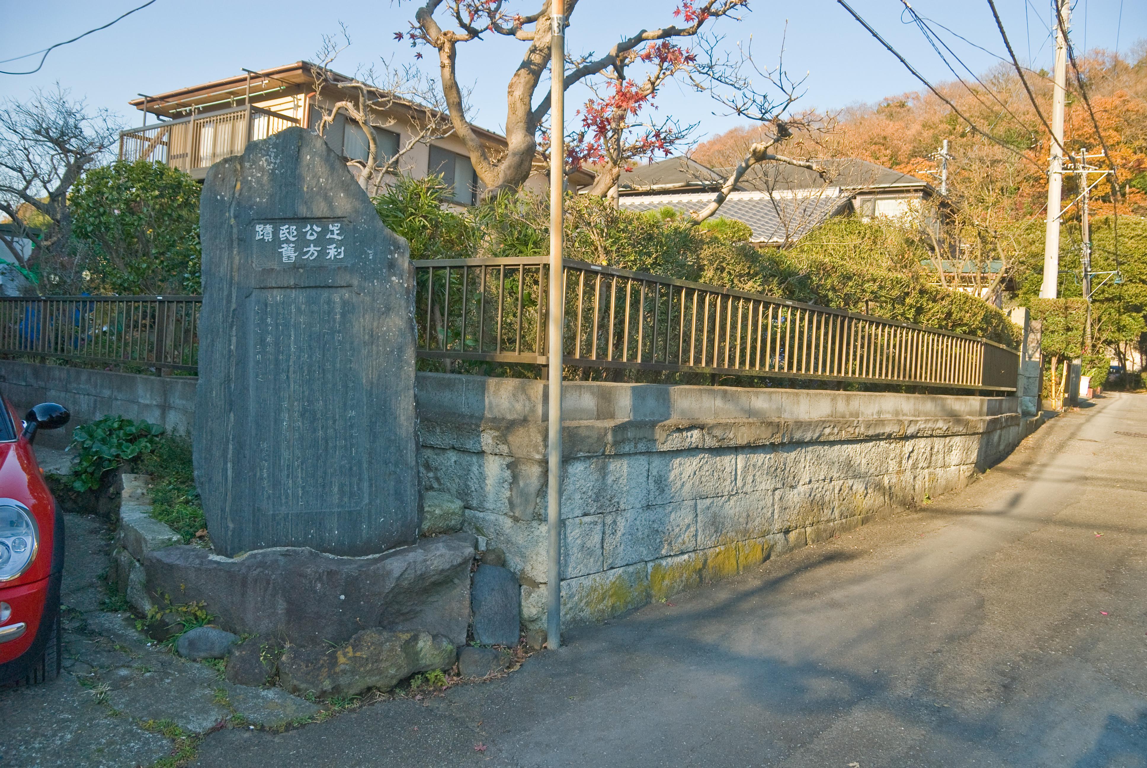 公 方 鎌倉