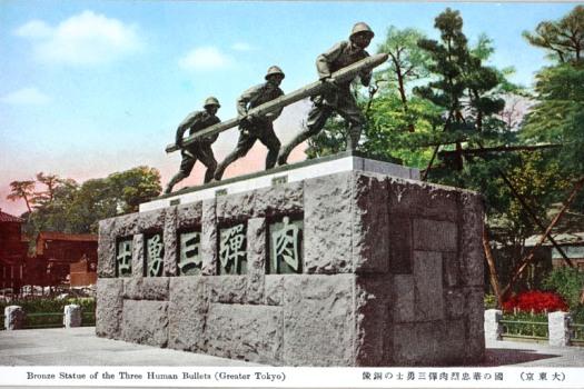 ファイル:Bronze Statue of the Three Human Bullets.jpg