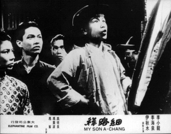 A film still from My Son A-Chang ( 細路祥 , 1950) featuring the young Bruce Lee.