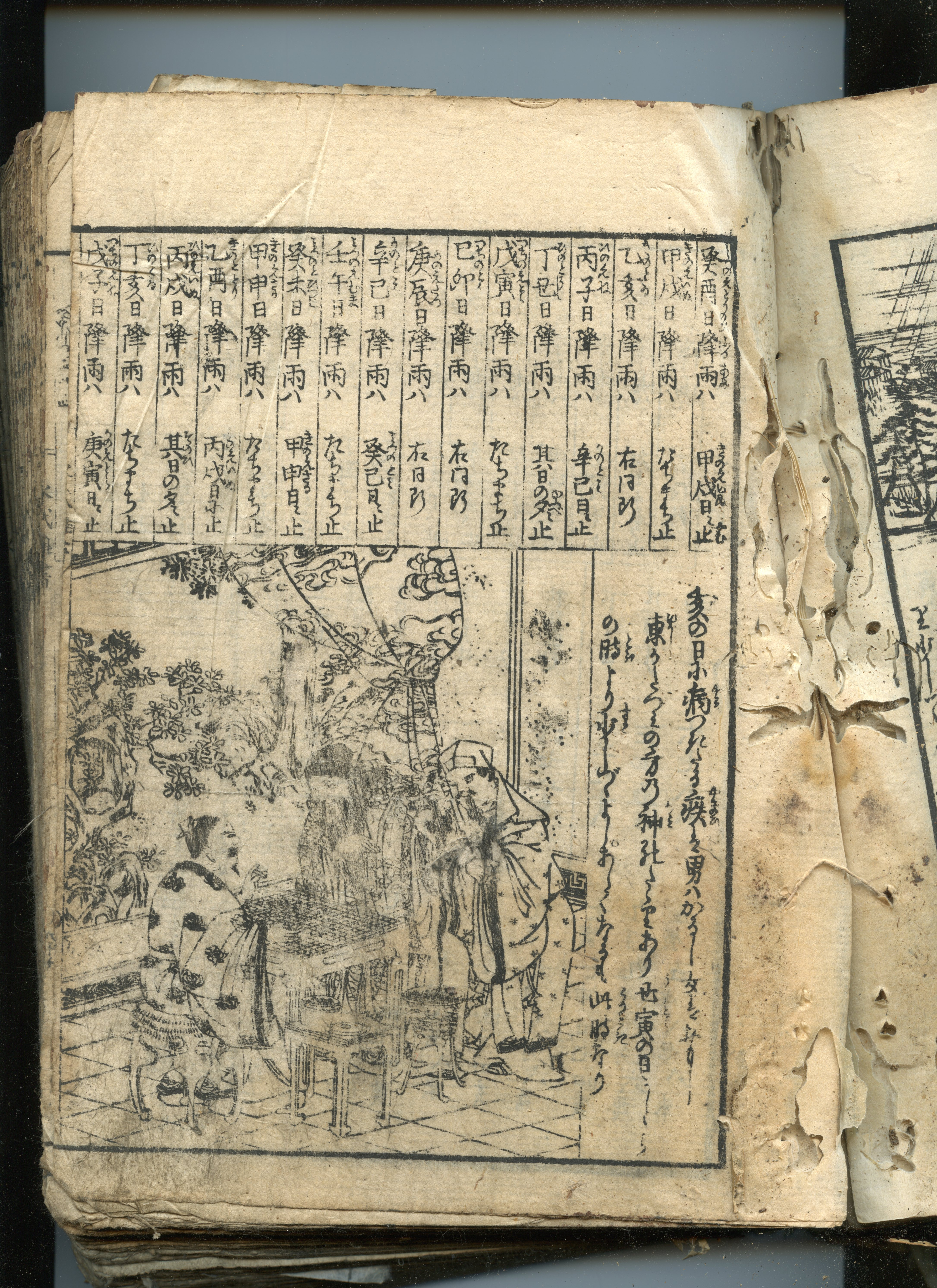 book of the dead japanese