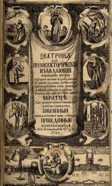 «Феатрон, или Позор исторический» (перевод Гавриила Бужинского, 1724 год)