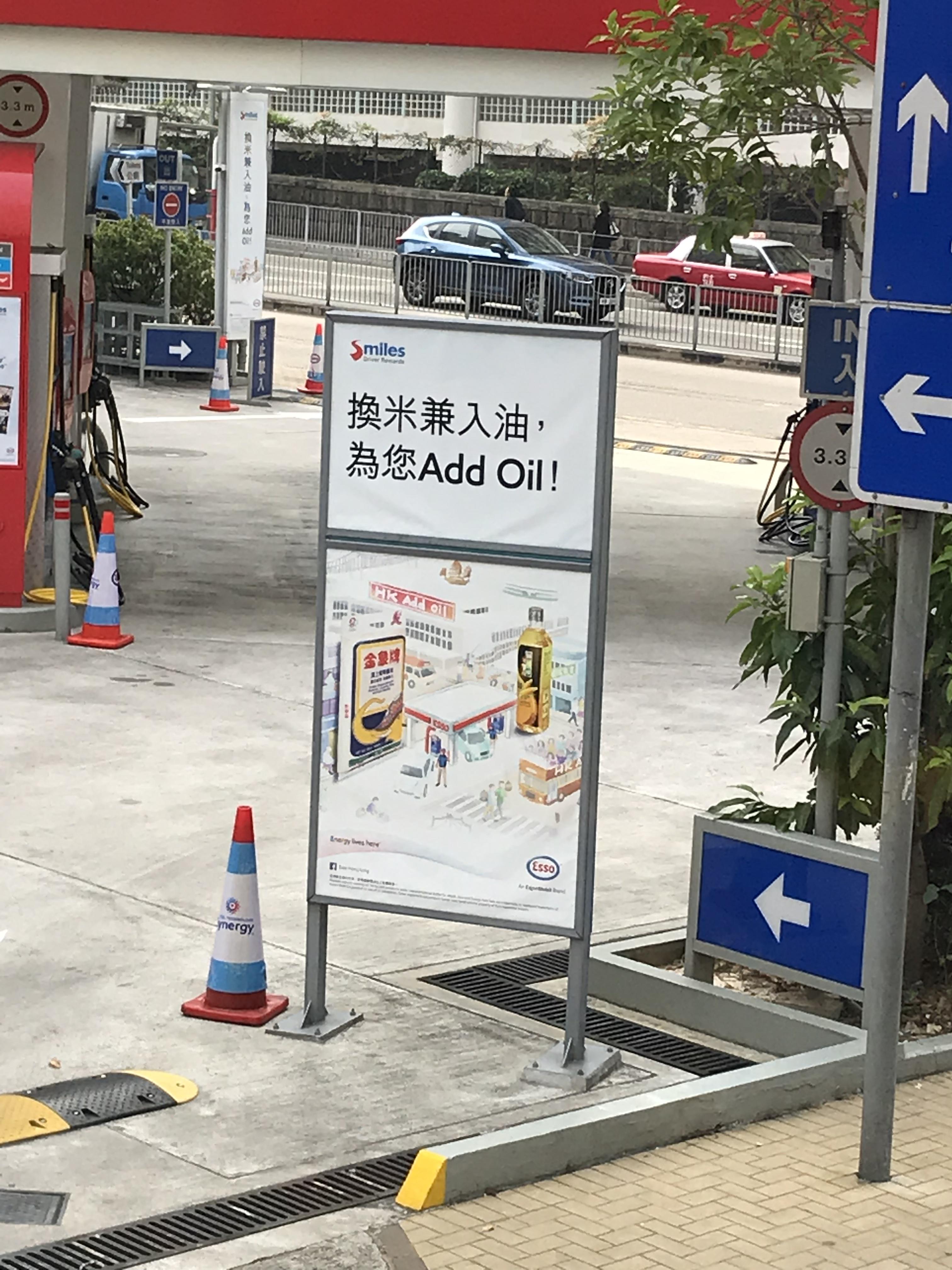 Add oil - Wikipedia