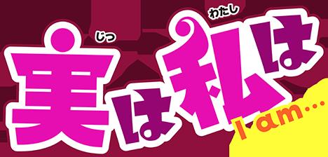 File:Jitsu wa Watashi wa logo.png - Wikimedia Commons