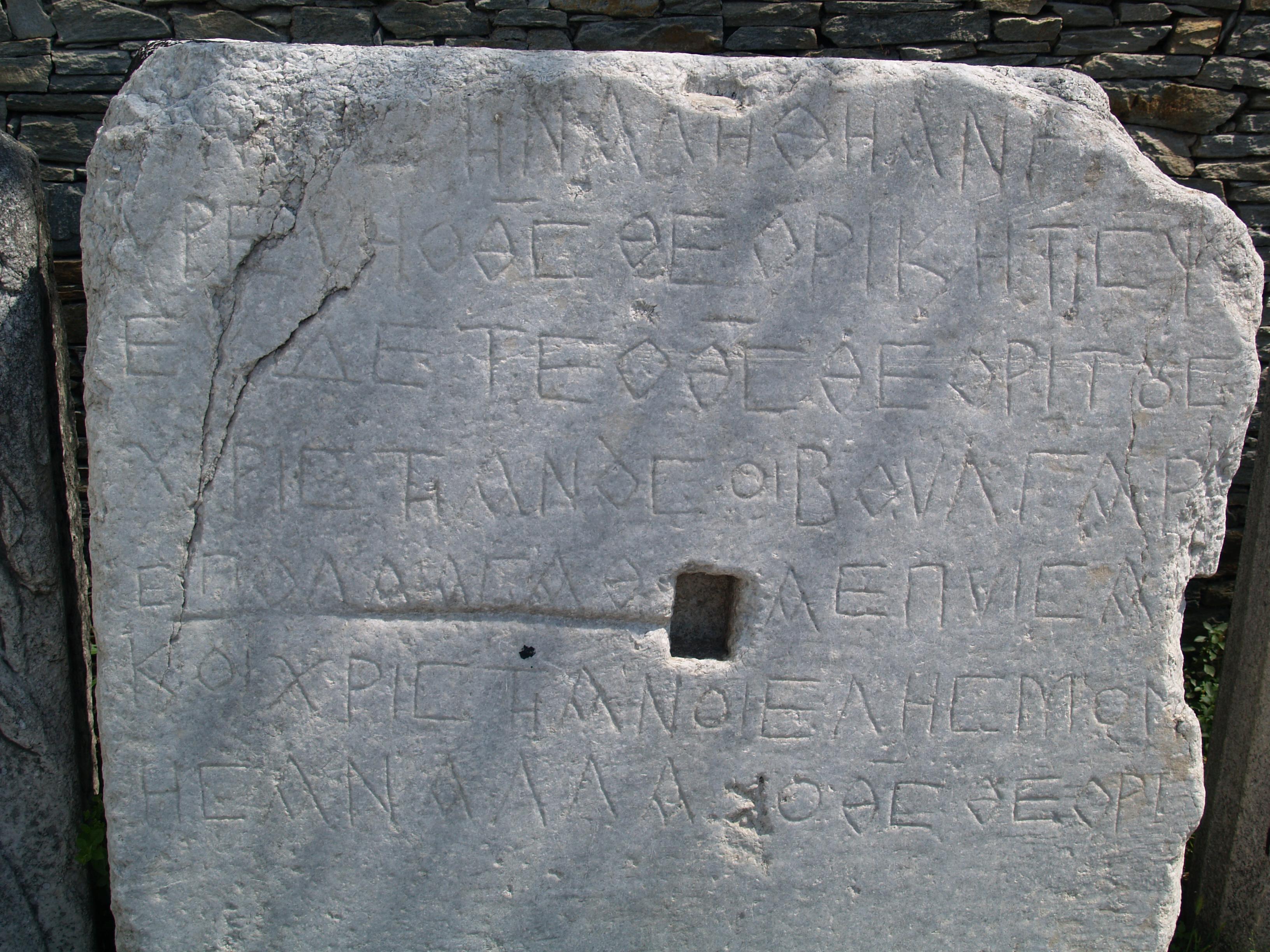 Philippi_Inscription_2.JPG