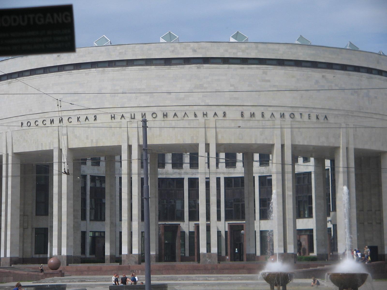 Encyclopedia Russian Language Home Library 42
