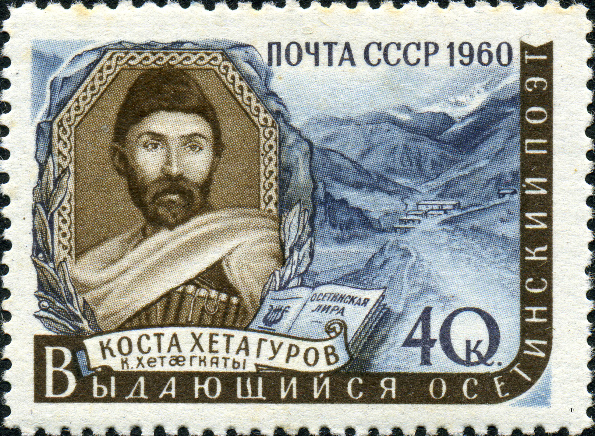 File:The Soviet Union 1960 CPA 2442 stamp (Kosta Khetagurov, Ossetian Poet,