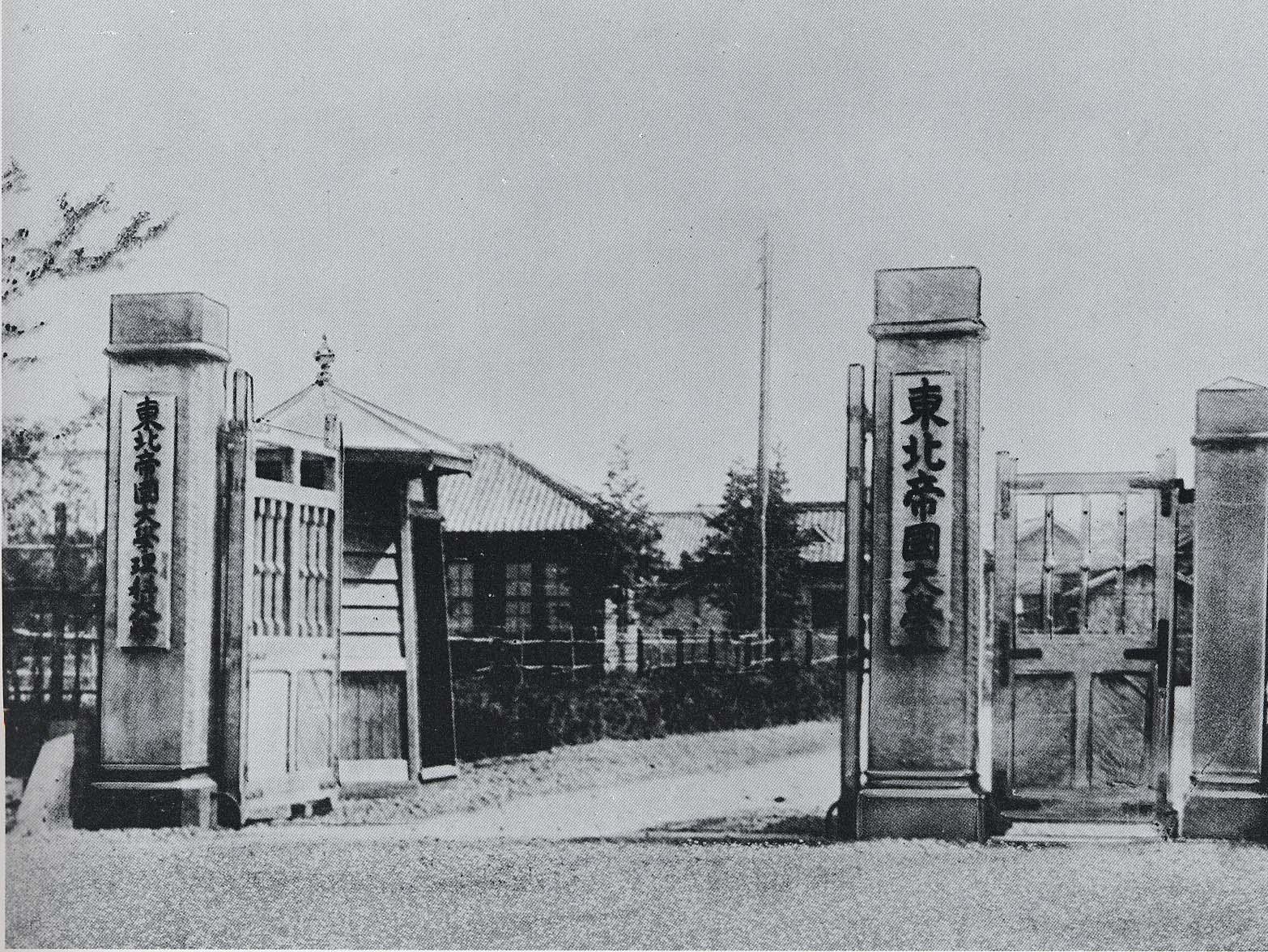 Tohoku University History 1913